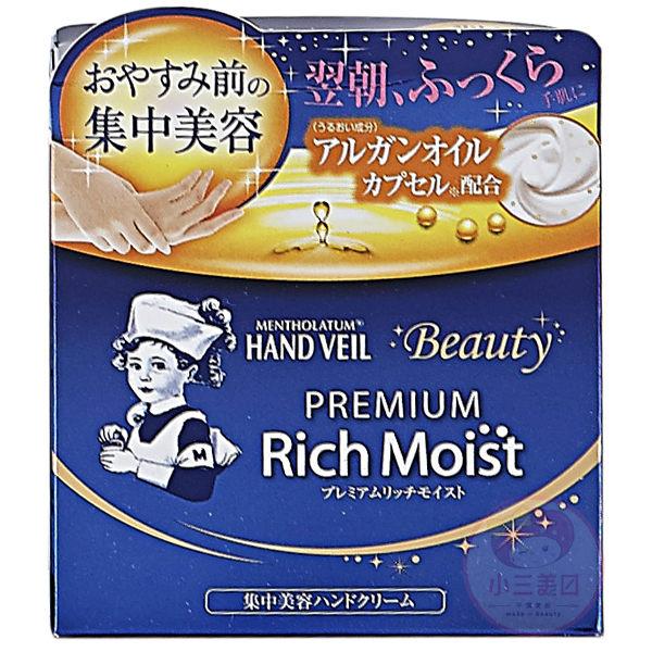 ROHTO 曼秀雷敦 頂級濃潤晚安護手霜(100g) 夜用修護【小三美日】