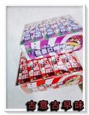 古意古早味 飛壘口香糖 (20條/盒) (葡萄 / 可樂) 懷舊零食 可以吹大泡泡 統一 口香糖