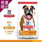 Hills 希爾思 4593 成犬 低卡 雞肉與大麥 2.26kg/5LB 寵物 狗飼料 送贈品【免運直出】