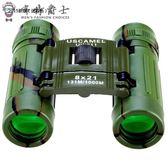 望遠鏡雙筒望遠鏡高倍高清夜視非紅外演唱會1000倍軍兒童望眼鏡【618又一發好康八折】