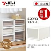 日本JEJ STORA可堆疊抽屜收納箱-53L高款(買一送一)