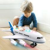 模型車 兒童玩具飛機超大號慣性仿真客機直升飛機男孩寶寶音樂玩具車【快速出貨八折優惠】
