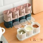 調料罐套裝調味料罐子廚房用品帶蓋組合鹽罐佐料收納盒【倪醬小舖】