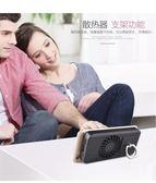 手機散熱器 蘋果安卓通用平板降溫風扇移動電源車載支架igo「Top3c」