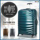 SAMSONITE新秀麗旅行箱 極致輕量(2.8 kg)行李箱 98V 內嵌式TSA海關鎖 30吋超大容量出國箱 送好禮