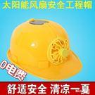 安全帽 環保太陽能工程帽工地施工帶風扇自...