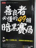 【書寶二手書T1/心理_KBO】善良者必懂的49個暗黑賽局-明白人性厚黑心理..._田村耕太郎