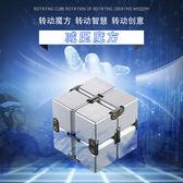 魔術方塊實心鋁合金無限魔方手指解壓玩具成人口袋魔方創意減壓方塊神器jy