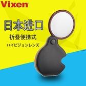 顯微鏡 VIXEN威信光學100折疊放大鏡3.5倍20便攜式高清老人閱讀小巧10 城市科技