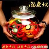四川泡菜壇子家用玻璃密封腌制罐加厚酸菜大蒜腌菜壇咸鴨蛋咸菜缸 NMS生活樂事館