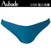 Aubade-復古海灘S-M三角泳褲(藍綠)U3
