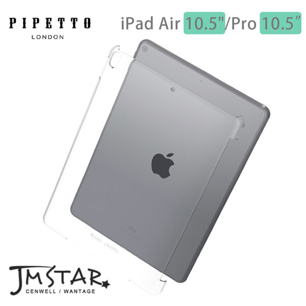 """Pipetto iPad Air / Pro 10.5"""" Protective Shell 透明背蓋"""