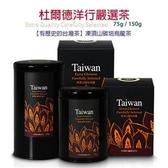 【杜爾德洋行】杜爾德精選凍頂山碳培烏龍茶【75克/罐】