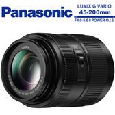 送UV保護鏡+大清潔組 Panasonic LUMIX G VARIO 45-200mm F4.0-5.6 II POWER O.I.S.二代鏡 台松公司貨