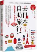 去日本自助旅行!給超新手的旅遊密技全圖解:交通攻略X食宿玩買X旅程規劃,有問必...