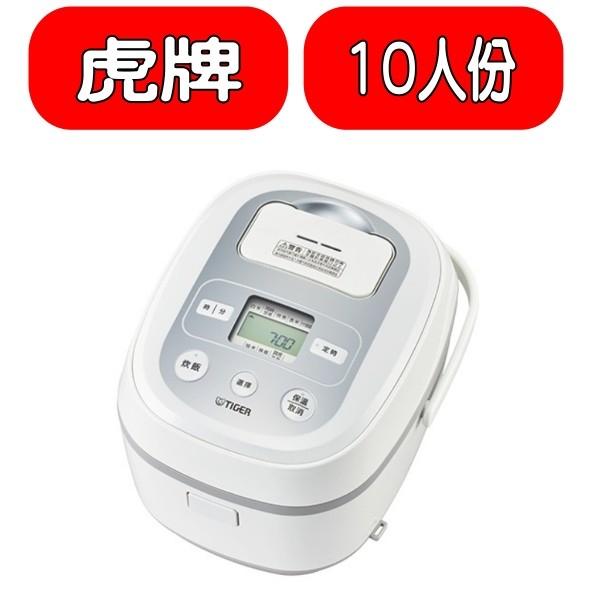 虎牌【JBX-B18R】10人份日本製電子鍋 不可超取