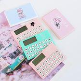 計算機 創意薄卡片式計算器可愛學生計算器便攜計算機  莎瓦迪卡