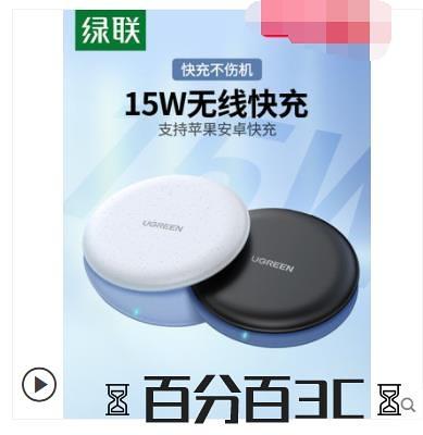 iPhone12無線充電器適用于蘋果11xsmax11/10s/xr三星8plus華為mate40pro手機板15W快充 百分百