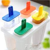 冰淇淋雪糕模具 自製棒冰糕冰塊冰棍模具冰格製冰盒 diy烘焙工具  米娜小鋪