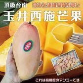【果之蔬-全省免運】頂級台南玉井西施芒果X1箱 (含箱重9斤±10%/約12-15顆)
