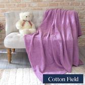 棉花田【蜂巢】超細纖維超柔暖隨意毯-4色可選粉紫色