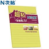 【奇奇文具】N次貼 62751螢光黃6 X4 超粘橫格便條紙90張/本
