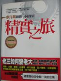 【書寶二手書T1/財經企管_HJB】精實之旅_呂奕欣, 德魯 / 麥卡倫
