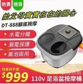 泡腳機足浴盆恆溫按摩泡腳桶DT888家用電加熱洗腳