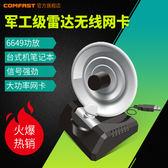 大功率雷達USB無線網卡穿牆 wifi信號接收器外置台式機筆記本發射