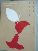 【書寶二手書T2/兩性關係_JBW】曼哈頓慾望手札_龔邦華