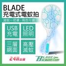 【刀鋒】BLADE充電式電蚊拍 現貨 當天出貨 LED 滅蚊 電蚊拍 捕蚊器 充電式 USB 捕蚊拍