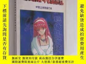 二手書博民逛書店電子遊戲與電腦遊戲罕見現代電子技術 1997年上半年 合訂本Y1