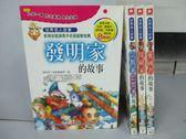 【書寶二手書T8/兒童文學_ICJ】發明家的故事_探險家的故事_愛國者的故事等_共4本合售