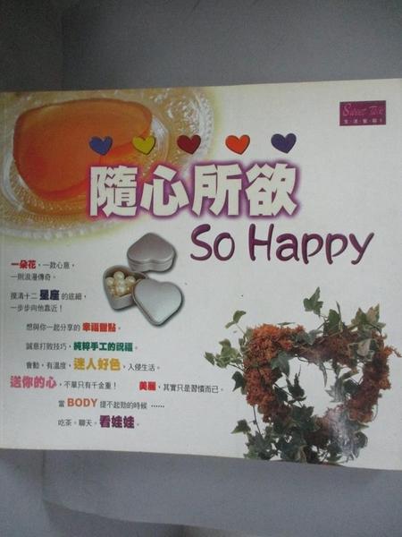 【書寶二手書T9/美工_ILL】隨心所欲 So Happy_三采文化