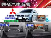 【專車專款】2010~2014年三菱MITSUBISHI LANCER FORTIS專用8吋液晶全觸控DVD多媒體主機