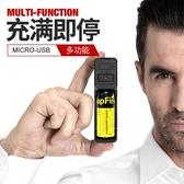 神火18650鋰電池充電器3.7V多功能萬能充通用型26650強光手電筒 英雄聯盟