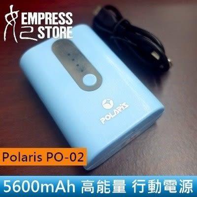 【妃航】Polaris/北極星 5600 mAh 口袋型/輕巧/大容量/多色 2A 雙 USB 行動電源 PO-02