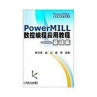 簡體書-十日到貨 R3YY【PowerMILL數控編程應用教程——基礎篇】 9787111416234 機械工業出版社