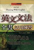 (二手書)英文文法全書活用練習(25K)