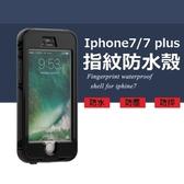 Iphone7防水手機殼-防塵防摔潛水指紋版手機保護套10色73pp64【時尚巴黎】