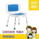 【必翔】有背洗澡椅 輕便背靠式軟墊 - 預防跌倒/浴室安全