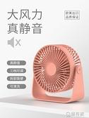 小風扇便攜帶式隨身超靜音辦公室桌面上家用台式小型大風力無聲usb充電 秋季新品