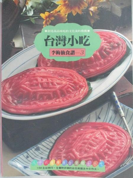 【書寶二手書T1/餐飲_EF2】台灣小吃_李梅仙