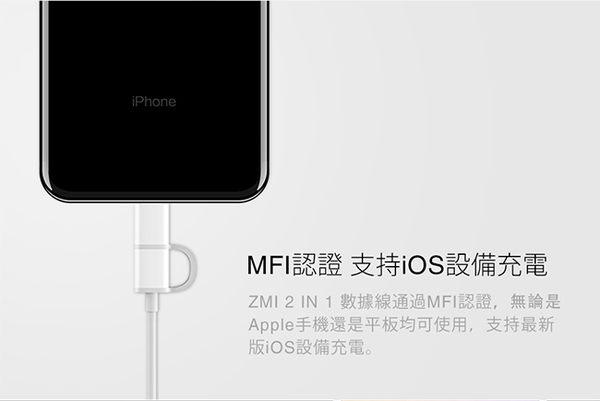 Kamera ZMI 紫米 Apple Micro USB 雙頭 傳輸充電線 AL801 MFI 傳輸線 iPhone X iPhone 8 Plus iPhoneX i8 ix