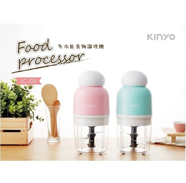 【超人生活百貨】KINYO 多功能食物調理機 JC-003 切碎、果汁、研磨多功能 一機完成