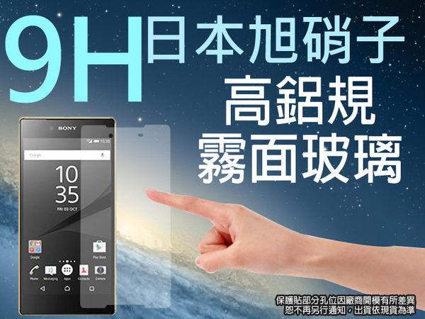 9H 霧面 玻璃螢幕保護貼 日本旭硝子 5.5吋 Sony Xperia Z5 Premium/E6853 強化玻璃 螢幕保貼 耐刮 抗磨