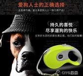 狗狗寵物牽引繩自動伸縮狗鍊泰迪大型犬用品狗繩鍊子 ciyo黛雅