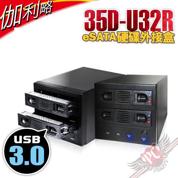 [ PC PARTY ] 伽利略 35D-U32R USB3.0 1至2層抽取式硬碟 支援RAID 0,1 JBOD (高雄.台中.中壢)