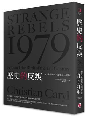 歷史的反叛:1979年的奇異變革及其陰影