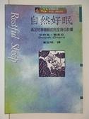 【書寶二手書T2/養生_COQ】自然好眠_葉宏明, 狄巴克喬布